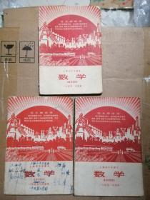 上海市中学课本 数学(一年级第一.二学期用;二年级第一学期用)。3本合售