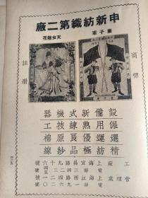 民国上海企业在书刊上的广告插页(正反面)。 申新纺织第二厂,童子牌,天女散花商标。第五厂,宝塔牌。