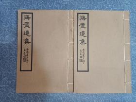 民国18年线装铅印海派浙江书画大家经亨颐之父经元智《悔庐遗集》全二册。全品。