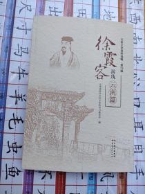 徐霞客游线云南篇