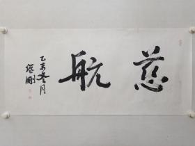 保真书画,杨仁恺得意弟子,香港中文大学教授,当代文人书画家,张继刚书法《慈航》一幅,纸本托片,50×109cm。画心有撕口,缺肉,污痕,已经托好。惠价。