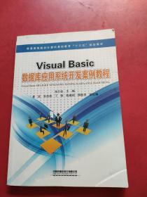 孔夫子旧书网--Visual Basic数据库应用系统开发案例教程 有笔记
