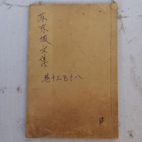 清  蘇東坡文集【卷13-18】上海彪蒙書室印行  品佳