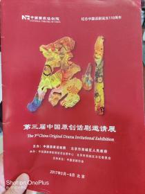 话剧节目单:第三届中国原创话剧邀请展节目单(中国话剧院)