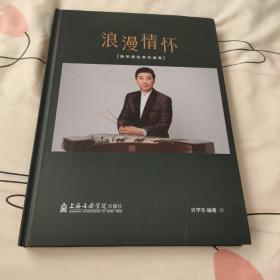 浪漫情怀:扬琴通俗音乐曲集