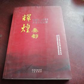 辉煌秦都 : 中共秦都区委1987~2011年发展纪实