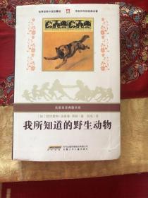 我所知道的野生动物:名家名译典藏书系