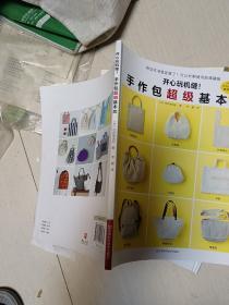 开心玩机缝!手作包超级基本功 (日本缝纫名师仓井美由纪著作,针对缝纫初学者设计的制作包包的图书,15款经典手作包+延伸款