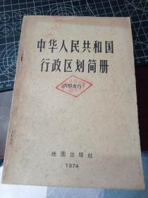 中华人民共和国行政区划简册 1974
