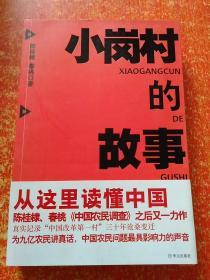 """小岗村的故事【真实记录""""中国改革第一村""""三十年沧桑变迁】"""