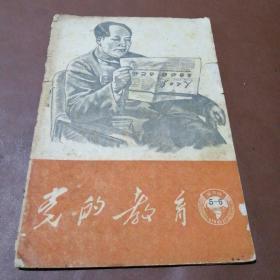 党的教育(城市版)1962年第五.六期和刊