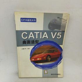 CATLA V5曲面造型
