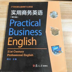 实用商务英语(2020修订版)21世纪职业教育行业英语 【最后一页答案页有半块残缺】