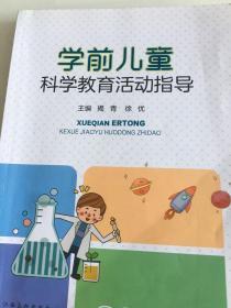 正版二手。学前儿童科学教育活动指导