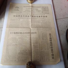 文革报纸工人造反报126期