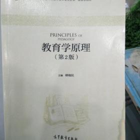 教育学原理(第2版)(影印版)