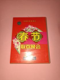 2003中国中央电视台 春节联欢晚会 VCD光盘4张