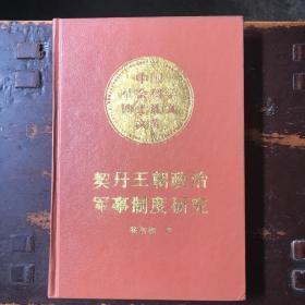 契丹王朝政治军事制度研究