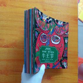 中国民族节日风俗故事画库:我们的民族(全十册) 【内页干净】