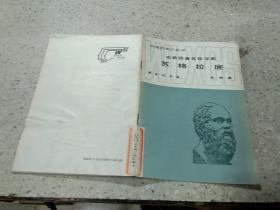 外国历史小丛书 古希腊著名哲学家:苏格拉底