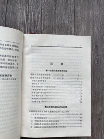 毛泽东选集全四卷 1-4卷 红塑皮
