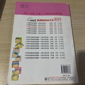 迈向尖子生系列:小学数学培优题典分类分项分级(3年级)