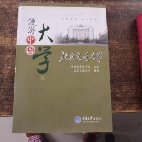 北京交通大学(漫游中国大学)
