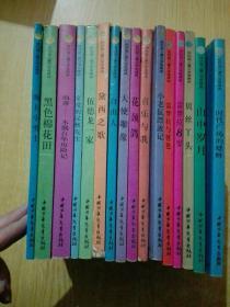 纽伯瑞儿童文学金牌奖:(10本)银牌奖(6本)(共16本合售)