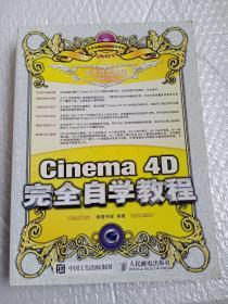 Cinema 4D完全自学教程