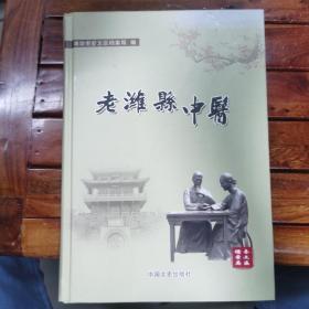 老潍县中医