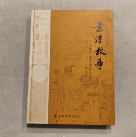 景漂故事:景漂夢陶瓷文化巡禮