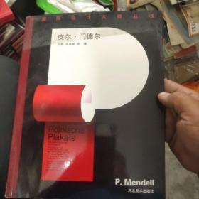 国际设计大师丛书.皮尔·门德尔:[中英德文本]  5-3架