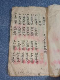 清代大开本抄本咸丰上海名医张希白《药性蒙求》全一册。本书仅以抄本传世。罕见。