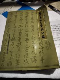 费县旧志资料汇编-九品-100元