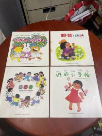 中国优秀图画书典藏系列:4本合售