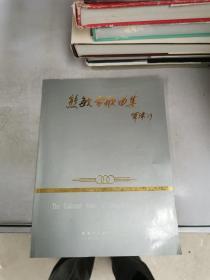 熊敏学歌曲集【满30包邮】