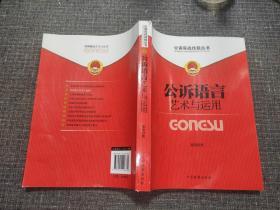 公诉实战技能丛书(2):公诉语言艺术与运用