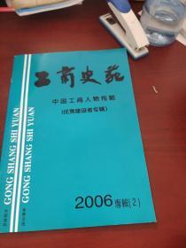 工商史苑——中国工商人物传略2006年