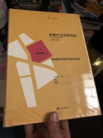 叙事疗法实践地图(修订版)