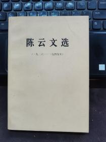 【品佳】陈云文选(一九二六-一九四九)