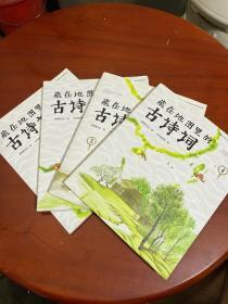 藏在地图里的古诗词(1-4)四册全
