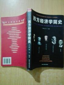 西方经济学简史:312312312