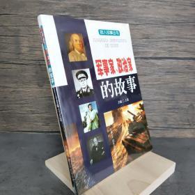 军事家、政治家的故事(名人故事丛书)