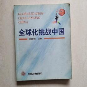 全球化挑战中国