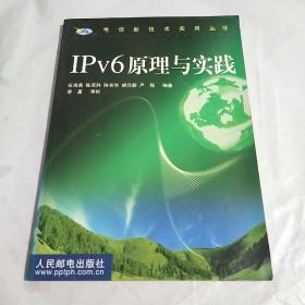 IPv6原理与实践
