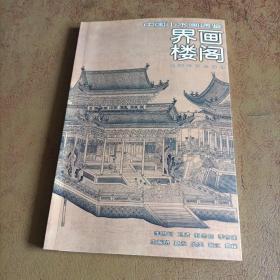 界画楼阁-中国山水画通鉴11