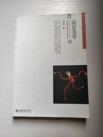 设计美学 梁梅  著 北京大学出版社