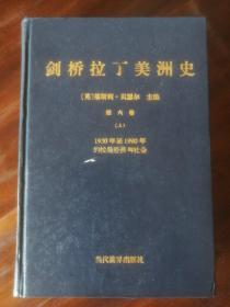 剑桥拉丁美洲史.第六卷(上册)1930年至1990年的拉美政治与社会