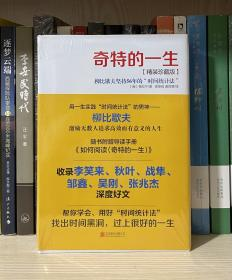 """奇特的一生:【精装珍藏版】柳比歇夫坚持56的""""时间统计法"""""""
