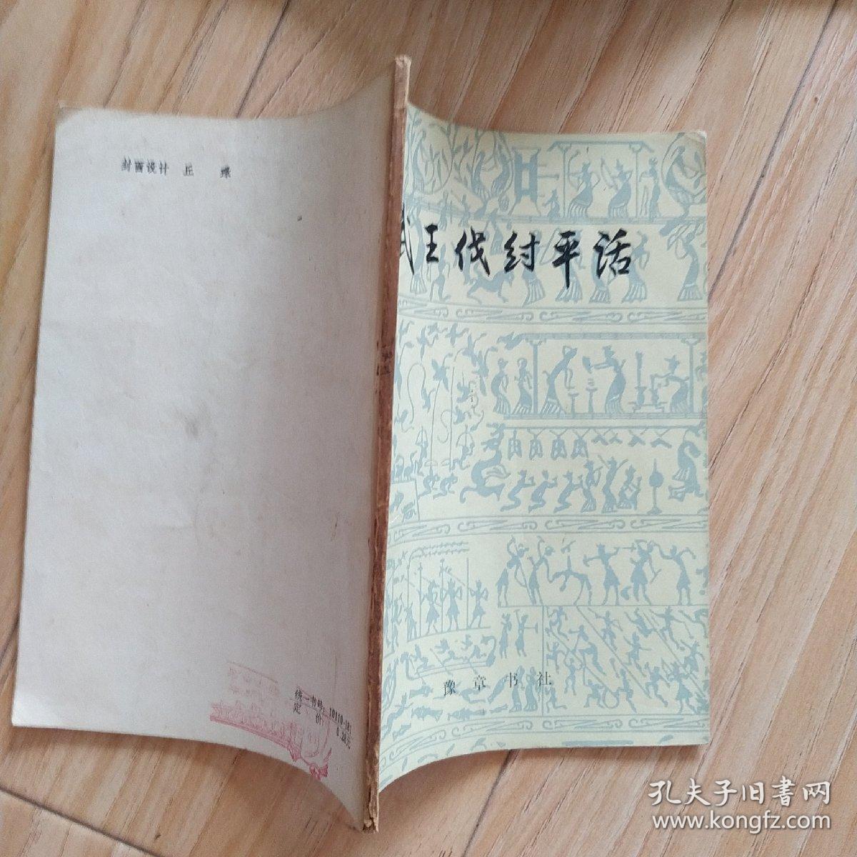 武王伐纣平话   包邮挂